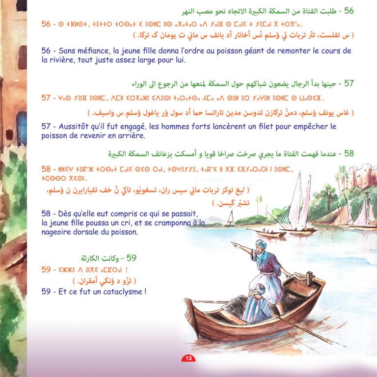 La Mort d'un Fleuve - Conte du Maroc
